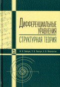 Зайцев, Линчук, Флегонтов - Дифференциальные уравнения (структурная теория). Учебное пособие обложка книги
