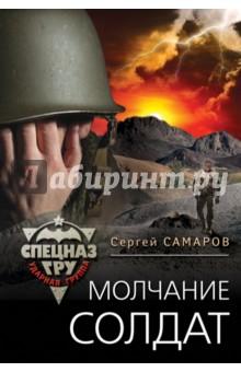 Купить Сергей Самаров: Молчание солдат ISBN: 978-5-699-94066-0