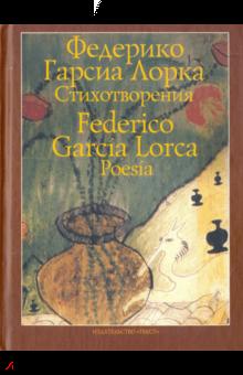Стихотворения - Лорка Гарсиа