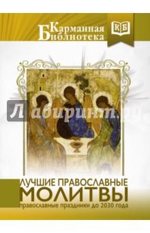 Лучшие православные молитвы. Праздники до 2030