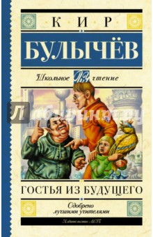 Гостья из будущего - Кир Булычев