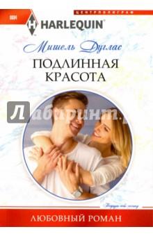 Купить Мишель Дуглас: Подлинная красота ISBN: 978-5-227-07311-2