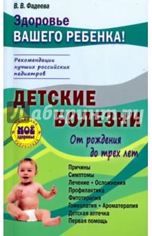 Купить Валерия Фадеева: Детские болезни от рождения до трех лет ISBN: 978-5-94666-817-0