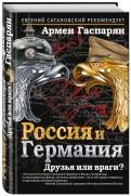 Армен Гаспарян: Россия и Германия. Друзья или враги?