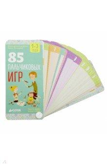 Купить Ирина Мальцева: 85 пальчиковых игр. 1-3 года ISBN: 978-5-906899-03-3