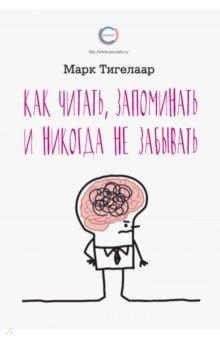 Купить Марк Тигелаар: Как читать, запоминать и никогда не забывать ISBN: 978-5-00100-378-6
