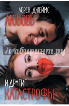 Джеймс Лорен: Любовь и другие катастрофы ISBN: 978-5-386-09877-3  - купить со скидкой