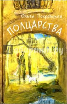Полцарства - Ольга Покровская