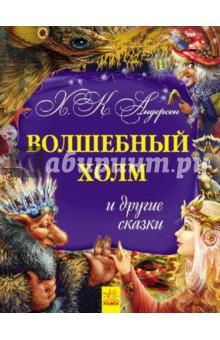 Купить Ханс Андерсен: Волшебный холм и другие сказки ISBN: 978-617-09-2315-8