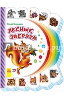Купить Ирина Солнышко: Лесные зверята ISBN: 9789667477134