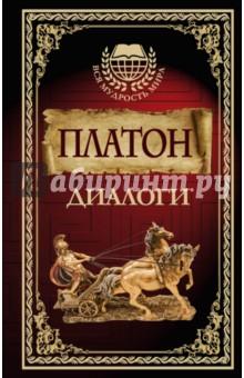 Купить Платон: Диалоги ISBN: 978-5-17-102225-9