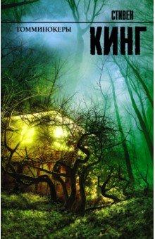 Купить Стивен Кинг: Томминокеры ISBN: 978-5-17-102168-9