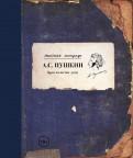 Александр Пушкин: Брак холостит душу