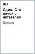 Дмитрий Быков - Один. Сто ночей с читателем обложка книги