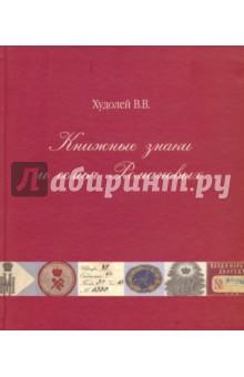 Книжные знаки и семья Романовых - Вениамин Худолей