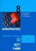 Угринович, Серегин, Полежаева - Информатика. 8 класс. Рабочая тетрадь. В 2-х частях обложка книги