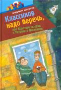 Владимир Алеников - Классиков надо беречь, или Короткие истории о Петрове и Васечкине обложка книги