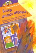 Станислав Востоков - Ветер делают деревья обложка книги
