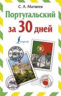 Сергей Матвеев: Португальский за 30 дней