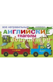 Купить Сергей Матвеев: Все неправильные английские глаголы ISBN: 978-5-17-101868-9