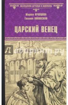 Царский венец - Кравцова, Янковская