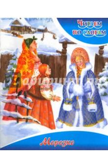 Купить Морозко ISBN: 978-5-00040-367-9