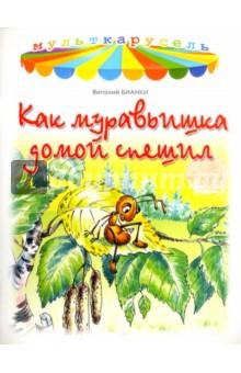 Купить Виталий Бианки: Как муравьишка домой спешил ISBN: 978-5-94707-230-3