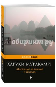 Купить Харуки Мураками: Медленной шлюпкой в Китай ISBN: 978-5-699-95542-8