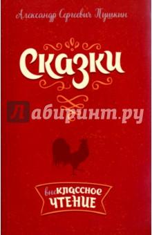 Купить Александр Пушкин: Сказки ISBN: 978-5-40700-778-4