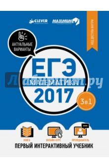 ЕГЭ-2017. Математика. Интерактивный учебник - Веселова, Дерендяев, Крушинская