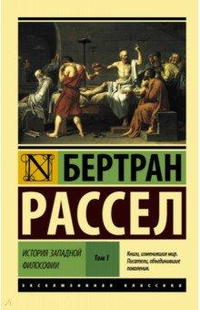 История западной философии. В 2-х томах. Том 1 - Бертран Рассел