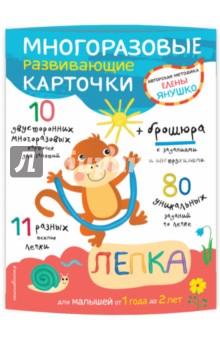 Купить Елена Янушко: Многоразовые развивающие карточки. Лепка для малышей от 1 года до 2 лет ISBN: 978-5-699-90146-3