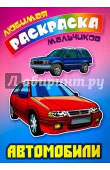 Купить Автомобили ISBN: 978-985-17-1313-0