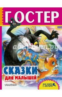 Сказки для малышей - Григорий Остер