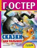 Григорий Остер: Сказки для малышей