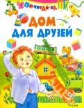 Дом для друзей обложка книги