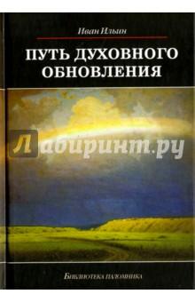 Путь духовного обновления - Иван Ильин