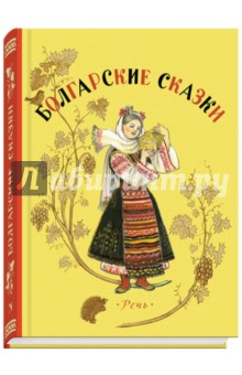 Купить Болгарские сказки ISBN: 978-5-9268-2494-7