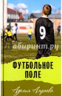 Аделия Амраева - Футбольное поле обложка книги
