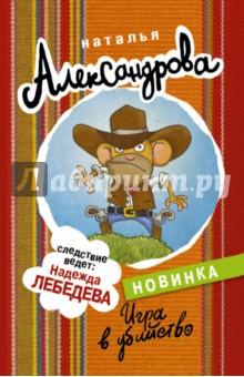 Игра в убийство - Наталья Александрова