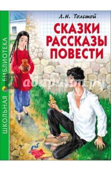 Сказки, рассказы, повести - Лев Толстой
