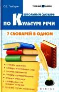 Ольга Гайбарян - Школьный словарь по культуре речи. 7 словарей в одном обложка книги