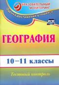 Наталья Яковлева: География. 1011 классы. Тестовый контроль. ФГОС
