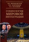 Добреньков, Жириновский, Васецкий: Социология мировой интеграции