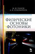 Панов, Соломонов - Физические основы фотоники. Учебное пособие обложка книги