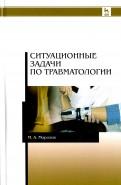 Михаил Морозов: Ситуационные задачи по травматологии. Учебное пособие