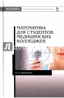 Математика для студентов медицинских колледжей - Ирина Дружинина