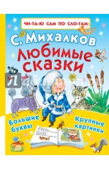 Любимые сказки - Сергей Михалков