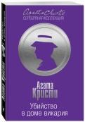 Агата Кристи - Убийство в доме викария обложка книги