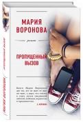 Мария Воронова: Пропущенный вызов